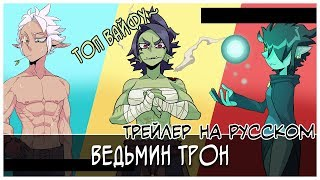 Трейлер манхвы Ведьмин Трон (The Witch's Throne) RUS SUB