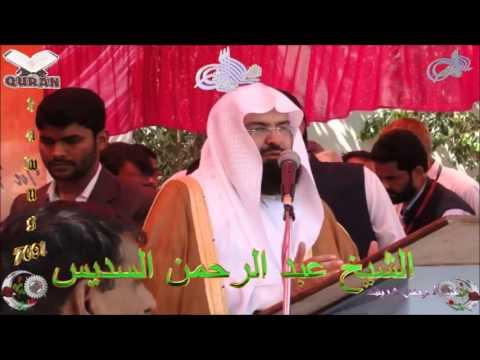 Sheikh Abdulrahman Al-Sudais - Quran (13) Ar-Ra'd - سورة الرعد