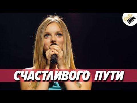 """НЕВЕРОЯТНОЕ КИНО! """"СЧАСТЛИВОГО ПУТИ"""" Русские мелодрамы, фильмы Hd, кино онлайн"""