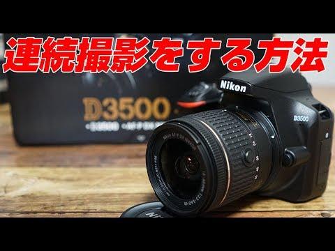 Nikon D3500 連続撮影する方法
