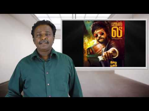 Bruce Lee Movie Review - G V Prakash - Tamil Talkies