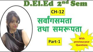 ch-12 ||सर्वांगसमता  तथा  समरूपता  || D.El.Ed 2nd sem math