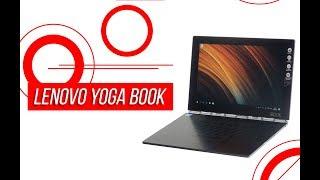 тестируем ноутбук-трансформер Lenovo Yoga Book с сенсорной клавиатурой