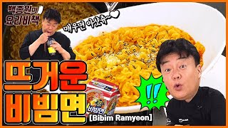 Have You Ever Had Hot Bibimmyeon? A New Way to Eat Bibimmyeon!