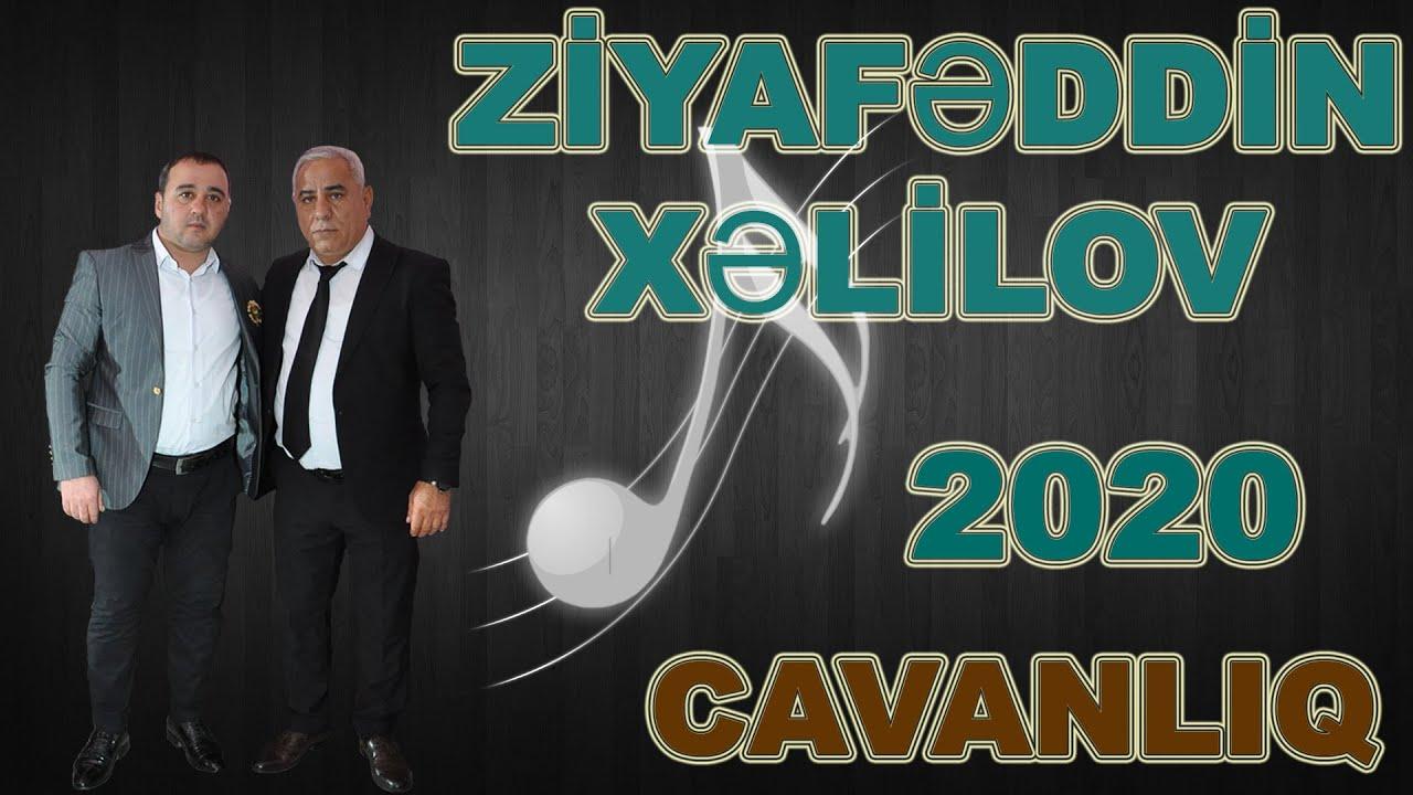Cavanliq 2020 Ziyafeddin Xəlilov sintez Vusal Qasimov mugam,segah,toy mahnisi kend toyu qezel şeir