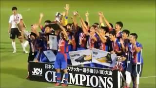 【FC東京U-18】 日本クラブユースサッカー大会・優勝 ヒーローインタビュー・表彰式・カンピオーネ 原大智 動画 27