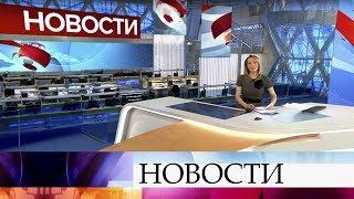 Фото Выпуск новостей в 1130 от 15.01.2020