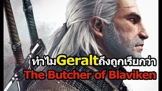The Witcher : ทำไมGeraltถึงถูกเรียกว่า The Butcher of Blaviken