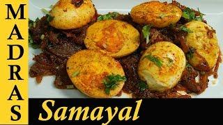 Egg Roast in Tamil | Egg Masala Roast | Muttai Masala in Tamil | Muttai varuval | Egg fry in Tamil