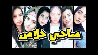 تحميل أغنية مهرجان صاحبي خلاص صاحبي خلاص مفيش صاحبي ميوزكلي Musically mp3