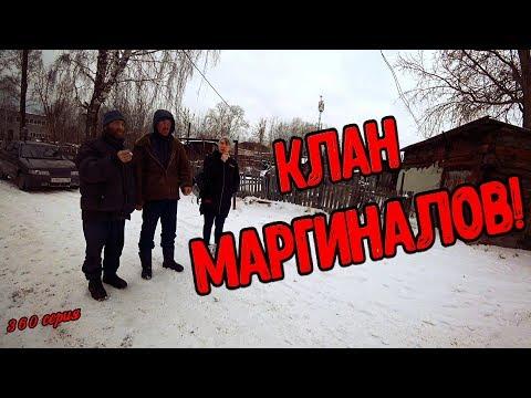 КЛАН МАРГИНАЛОВ / 360 серия (18+)