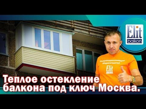 Теплое остекление балкона под ключ в Москве от ЭлитБалкон