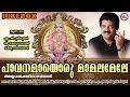 ഈ മണ്ഡലകാലത്ത് തരംഗംസൃഷ്ടിച്ച അയ്യപ്പഗാനങ്ങൾ | MGSreekumar AyyappaSongs | Hindu Devotional Songs