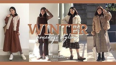 [SONATV] 156cm 키작녀의 겨울 아메카지 스타일링! 아메카지 코디 7가지❣ (니트, 양털, 롱스커트) WINTER AMEKAJI STYLING ☁❄