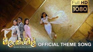 Blackmail  | Teledrama Official Theme Song | ITN Sri Lanka Thumbnail