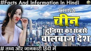 चीन सबसे चालबाज़ देश जाने हिंदी में Hindi Facts About China | India China Relations