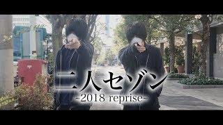 2年前にカバーした欅坂46『二人セゾン』をリサイクルでしました!今回は...