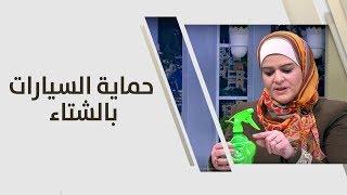 سميرة الكيلاني - حماية السيارات بالشتاء