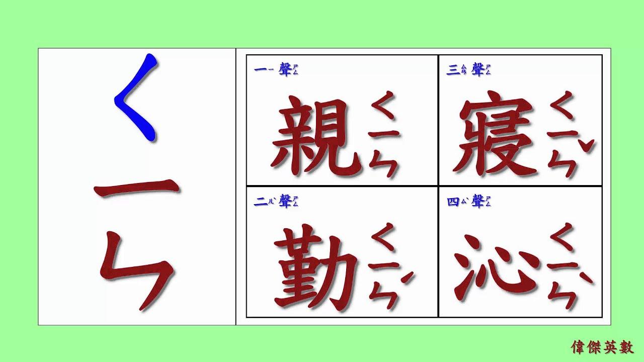 ㄅㄆㄇ 注音符號 拼音13 - ㄑ的四聲拼音與發音練習(Traditional Chinese Pinyin) - YouTube