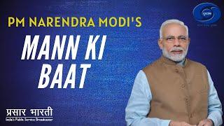 PM Narendra Modi's Mann Ki Baat, 26th March 2017