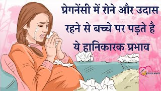 Stress during Pregnancy in hindi   Pregnancy me rone se bache par kya asar padta hai   Effects on Ba