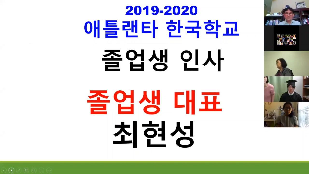 애틀랜타 한국학교 2020년 졸업식. 졸업생 대표 연설 최현성