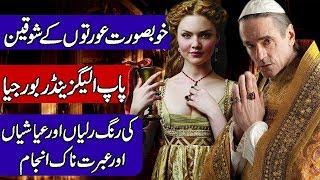 Biography of Pope Alexander VI / Banquet of Chestnuts. Hindi & Urdu