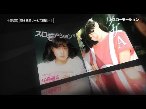 中森明菜 Akina Nakamori - シングル・メドレー(スローモーション ... ▶1:09