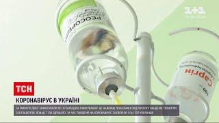 Коронавірус в Україні ситуація з захворюваністю ускладнюється щодня