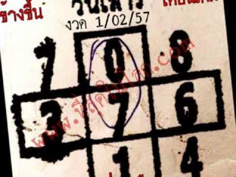 หวยเด็ดงวด 1 กุมภาพันธ์ 57