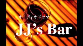 オーディオドラマ「JJ's Bar」オープニング音源です。 公式サイト: htt...