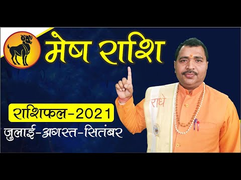 मेष राशि जुलाई,अगस्त,सितम्बर  मासिक राशिफल  | Mesh Rashi Masik Rashifal | Mesh Rashi  2021