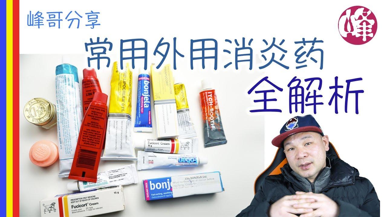 小孩消炎药_常用外用消炎药全解析,了解外用药的主要成分,别再乱用药啦 ...