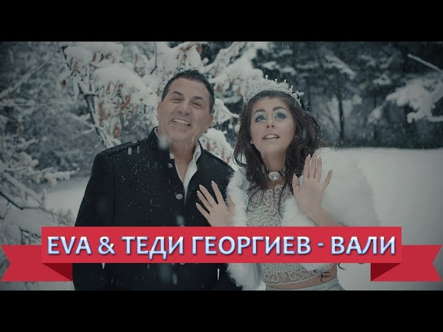 EVA & Tedy Georgiev - VALI (Official Video)