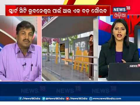 Special Discussion | World Class Bhubaneswar | 14 Mar 2018 | News18 Odia