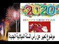 موضوع تعبير عن رأس السنة الميلادية الجديدة 2020