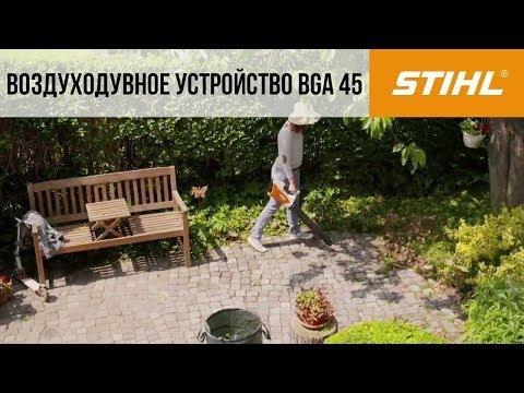 STIHL BGA 45