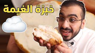 خبزة الغيوم cloud bread - أكلات تيك توك المشهورة