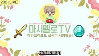 마인크래프트 시참 방송중!