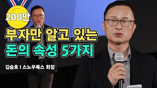 스노우폭스 김승호 회장 강연, 부자만 알고 있는