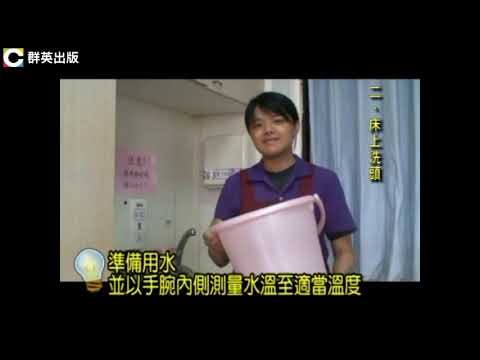 單一級照服員術科 02 - YouTube