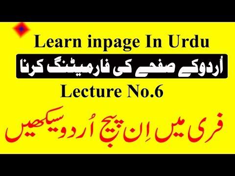 Inpage 2009 Page Formatting in urdu complete Course  inpage 2009 training in urdu TUTORIAL NO. 6