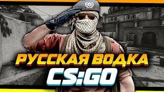 РУССКАЯ ВОДКА В CS:GO 7 - РУССКИЙ ОТРЯД! (КС:ГО приколы SFM анимация)