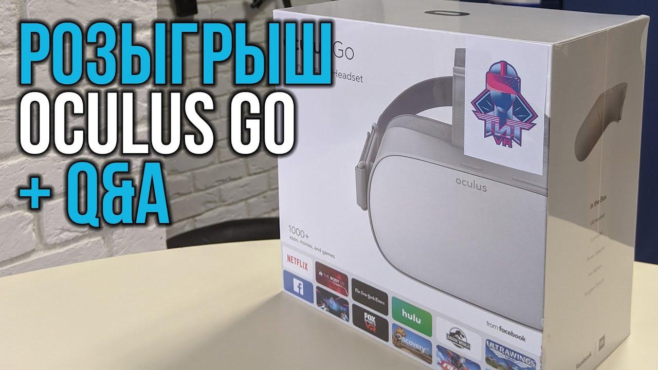 Розыгрыш Oculus Go ТиТ-ВР и Formula-iQ и Тур по Студии ТиТ VR