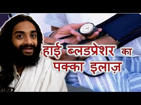 PERMANENT SOLUTION OF HIGH BLOOD PRESSURE IN HINDI BY NITYANANDAM SHREE