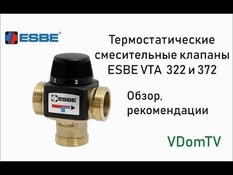 Термостатические смесительные клапаны ESBE VTA 322 и 372. Обзор и рекомендации