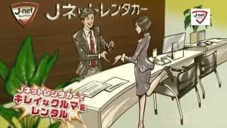 JネットレンタカーCM【ミッション編】