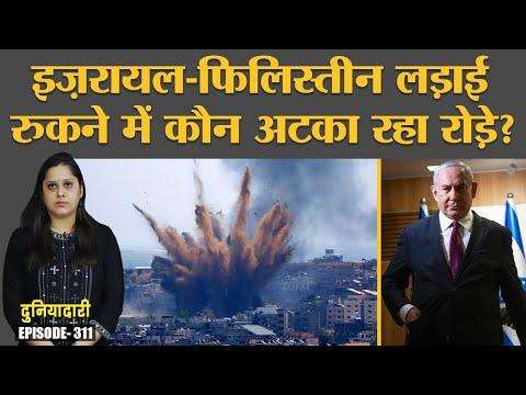 Israel-Palestine Ceasefire में सबसे बड़ी भूमिका Egypt की कैसे हो गई? | Gaza | Duniyadari 311