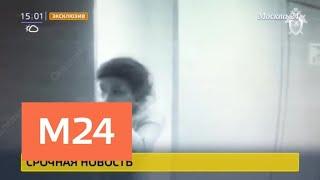 Смотреть видео Появилось видео, сделанное сразу после убийства Хачатуряна - Москва 24 онлайн