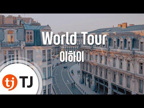 [TJ노래방] World Tour(비행) - 이하이(Feat.송민호)(LEE HI) / TJ Karaoke